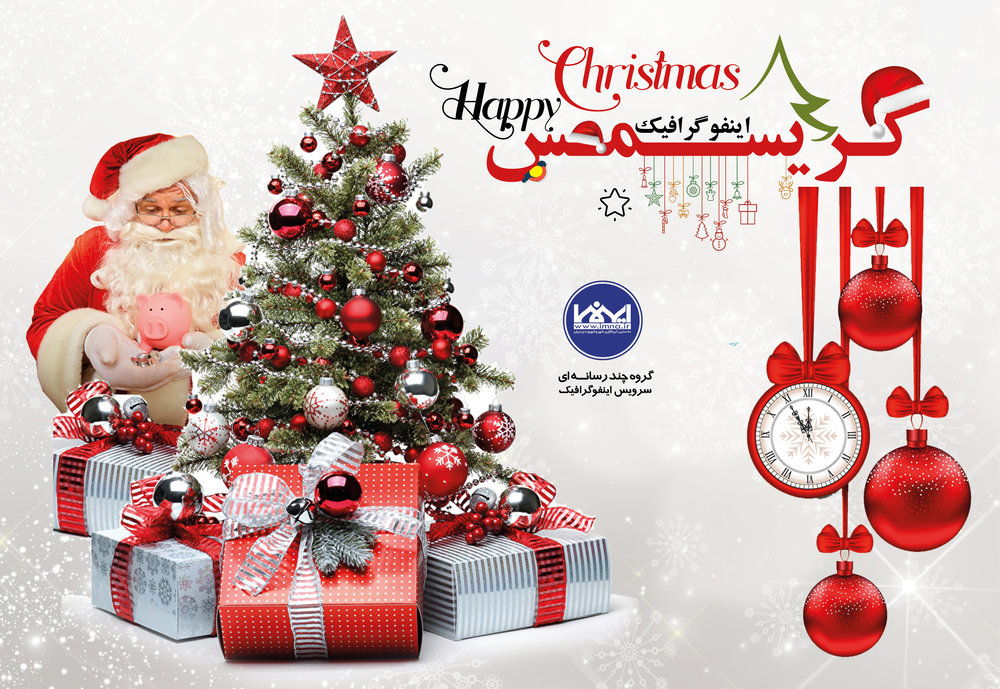 کریسمس از کرانه ارس تا کنار زاینده رود