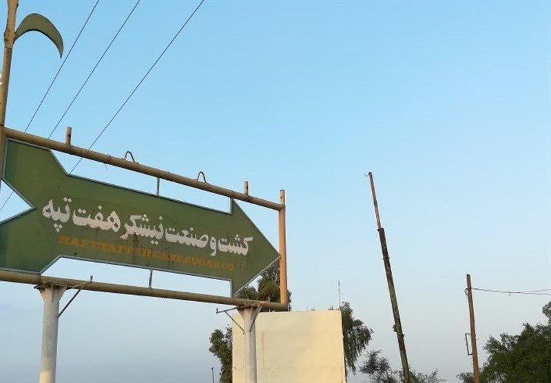 روال کار هیئت داوری پرونده هفت تپه ارتباطی با دادگستری خوزستان ندارد