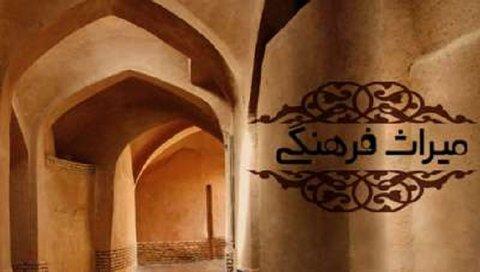تیموری: میراث فرهنگی نیازمند حمایت قانونی است
