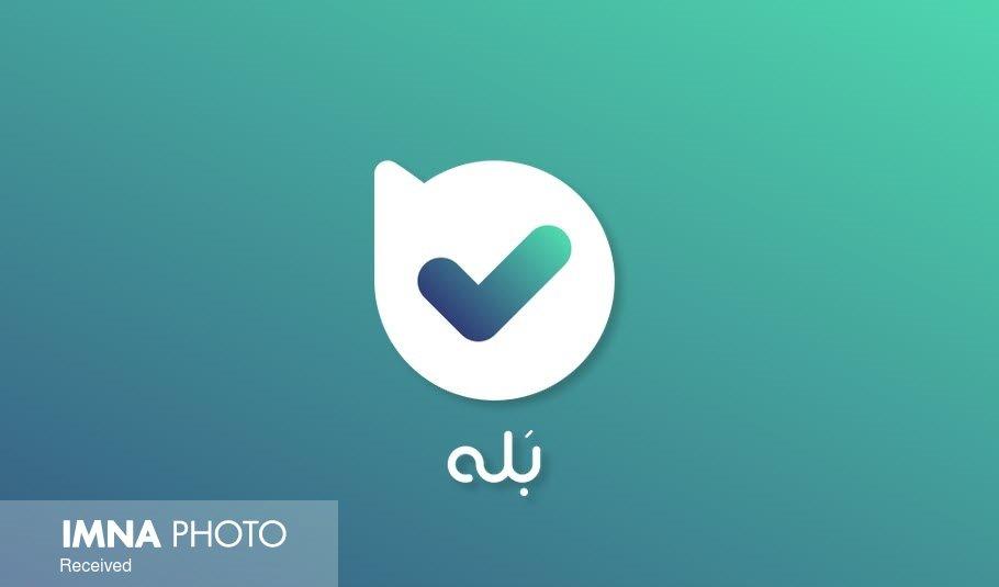ربات جدید برای آپدیت همزمان کانال در بله و تلگرام
