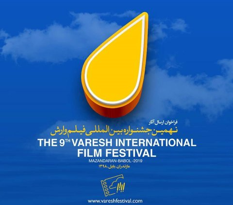 Mehdi Ghorbanpour become festival director of 9th Film Festival