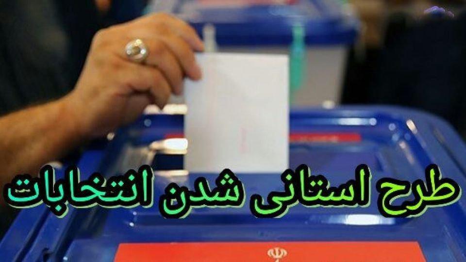استانی شدن انتخابات مشکلات فراوانی به دنبال دارد