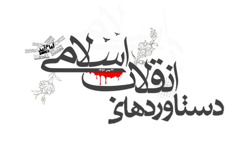 ایرانشاهی: خودباوری و اعتماد به نفس دستاورد مهم انقلاب است
