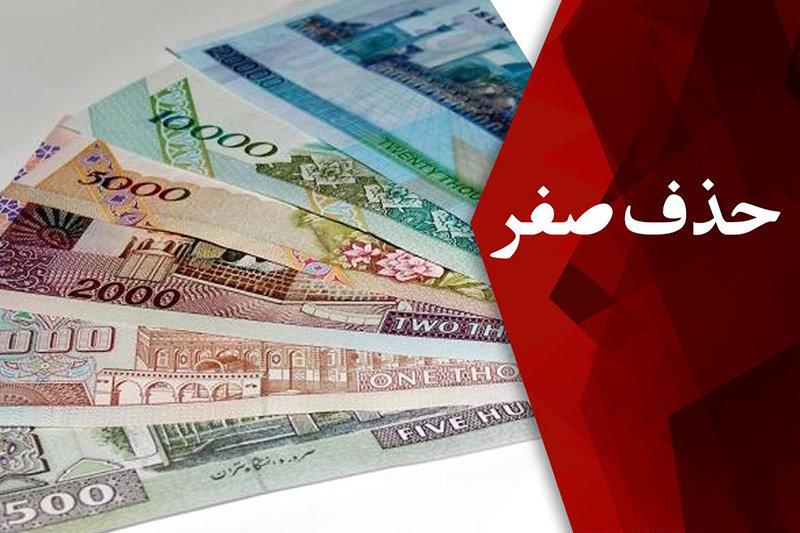 حذف ۴ صفر از پول ملی تصویب شد