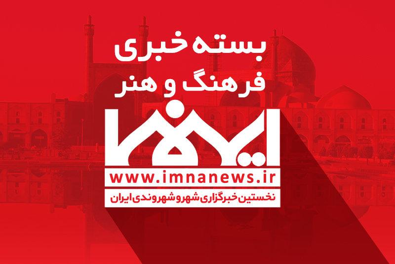 هفته ای همراه با حضور جهانی فرهنگ و هنر ایران