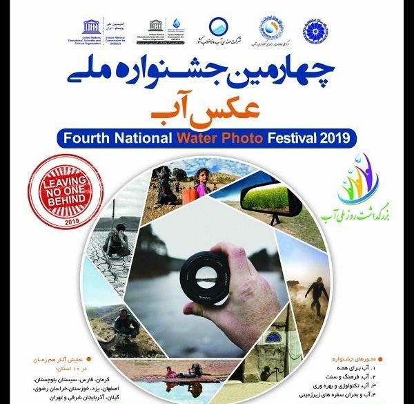 ارسال بیش از ۶۰۰۰ اثر به دبیر خانه چهارمین جشنواره ملی عکس آب
