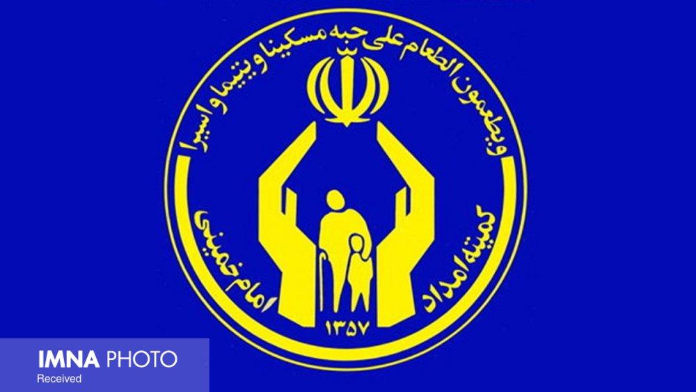 صندوق قرضالحسنه کمیته امداد نجفآباد تنها یک کارمند دارد