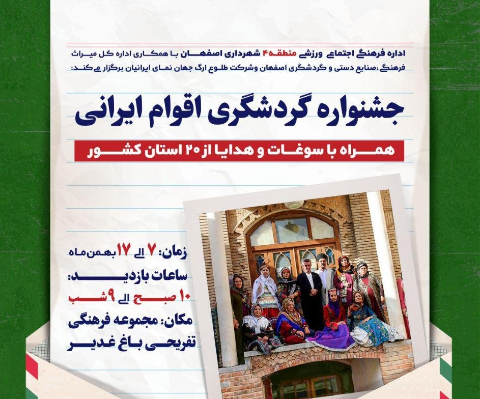 برگزاری جشنواره گردشگری اقوام ایرانی در باغ غدیر