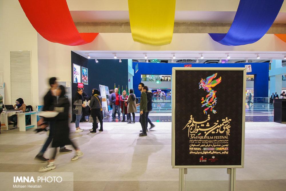 فراخوان ثبت نام اهالی رسانه در دهمین جشنواره فیلم فجر اصفهان