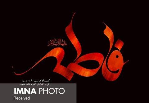 متن پیام تسلیت ایام فاطمیه ۹۸ + عکس