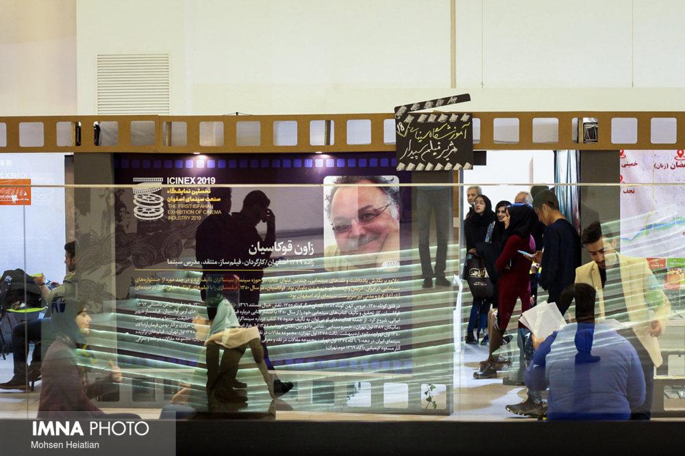 اختتامیه نخستین نمایشگاه صنعت سینمای اصفهان