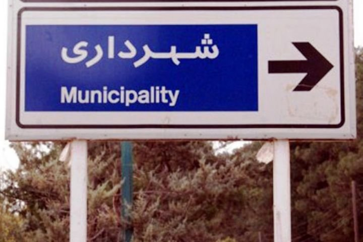 شهرداریها باید بهطور کامل خصوصی شوند