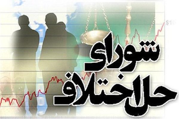 افتتاح شورای حلاختلاف ویژه فعالاناقتصادی اصفهان
