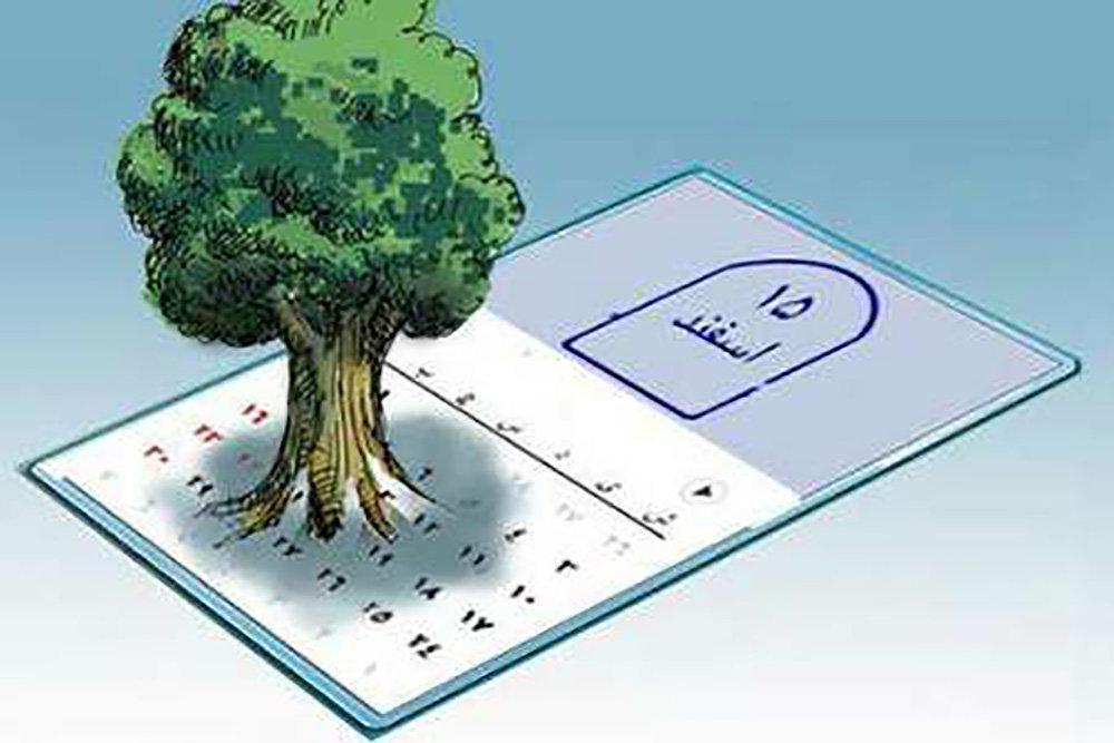 آغاز مراسم روز درختکاری در اراضی اجلاس