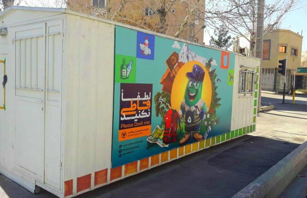 غرفه های بازیافت بهاری میشود