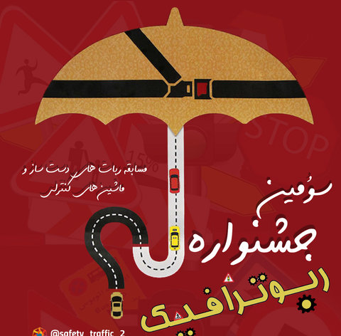 سومین جشنواره ربوترافیک در تیران برگزار شد+تصاویر