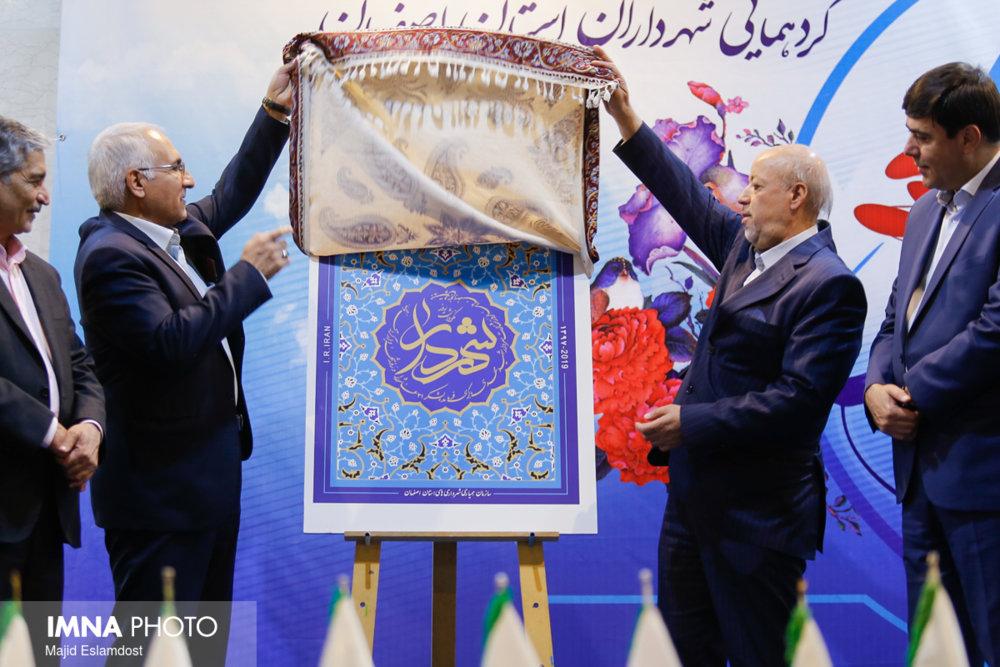 گردهمایی شهرداران استان اصفهان