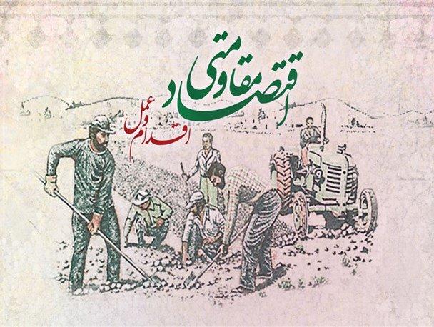 تفاوت نگاه اقتصاد مقاومتی و اقتصاد ایران به دانشگاه