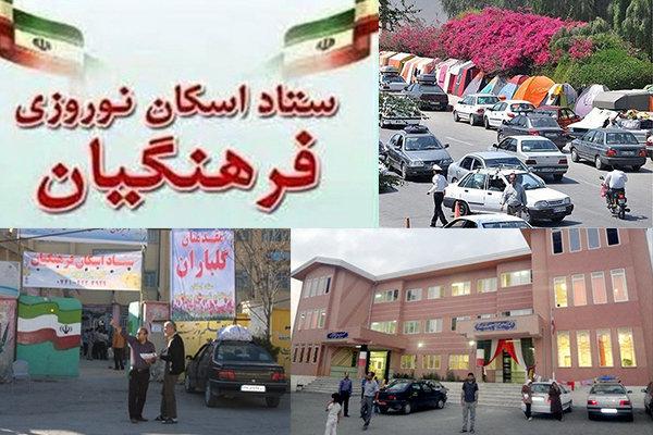 مراکز اسکان نوروزی فرهنگیان در تعطیلات عید فعالیت دارند؟