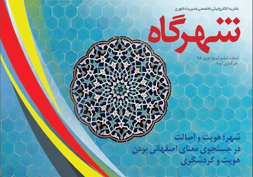 """""""شهرگاه"""" ویژه هویت شهری منتشر شد"""