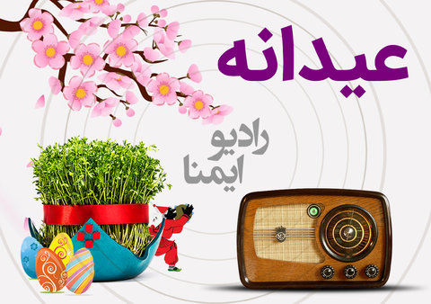 عید هم عیدهای قدیم!