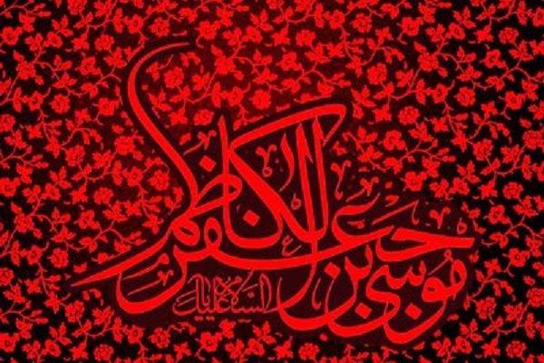 بسوز ای دل برای حضرت کاظم