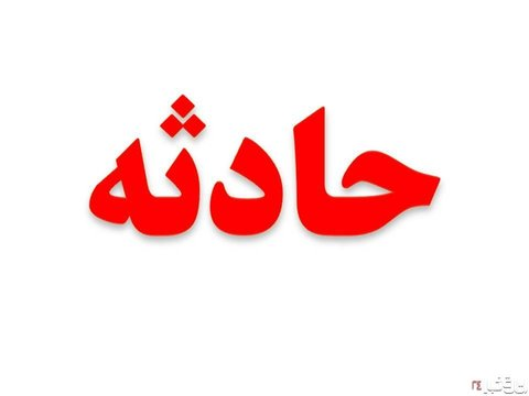 غرقشدگی، جان ۲ نفر را در اصفهان گرفت
