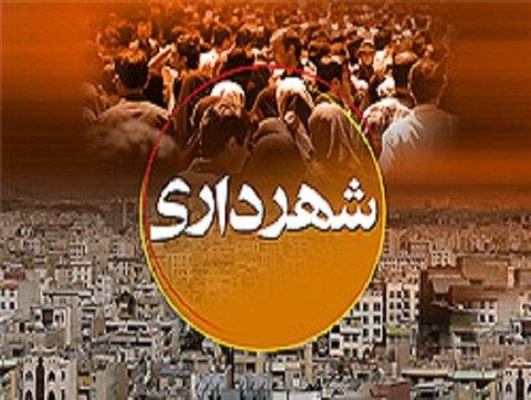 شهردار جدید گلپایگان انتخاب شد