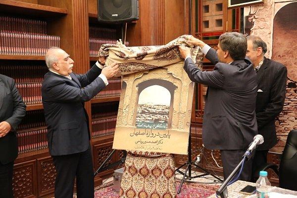 """رونمایی از کتاب """"نگاهی بر پیشینه محله پایین دروازه اصفهان"""""""