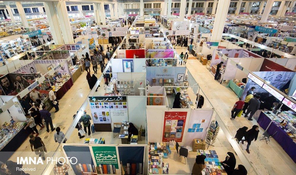 حضور ایران در نمایشگاه کتاب استانبول