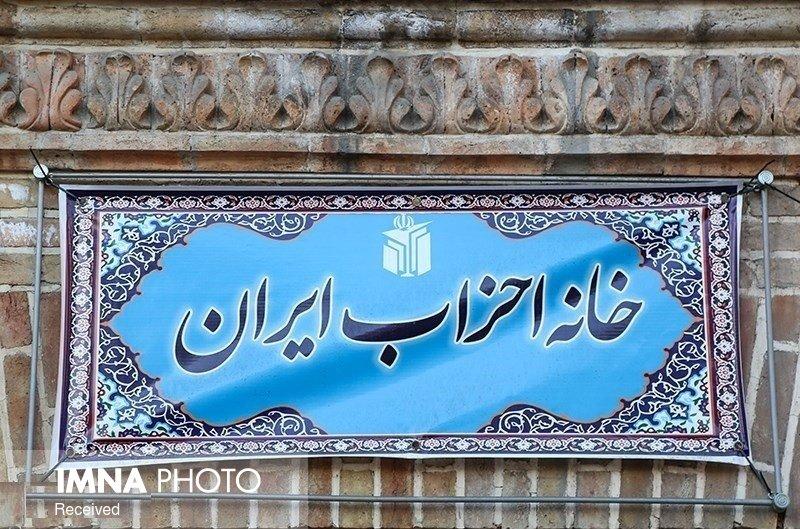 انتخاب رییس خانه احزاب ایران به تعویق افتاد