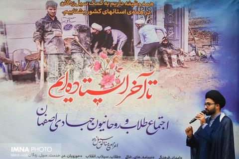 اجتماع طلاب و روحانیون جهادی اصفهان
