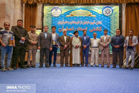 اولین آیین تجلیل از قهرمانان و نام آوران کشتی استان اصفهان