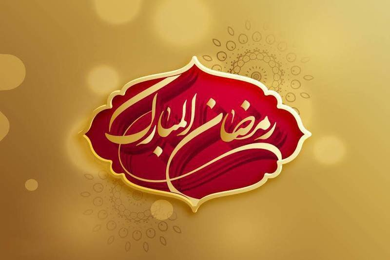 ذره بین صد و هشتم؛ ماه رمضان سلام