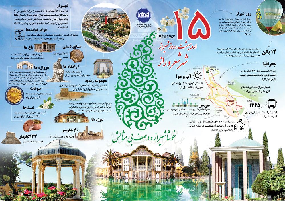 شیراز؛ شهر شعر و راز
