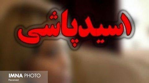 اسیدپاشی روی زن موقت در صدرای شیراز