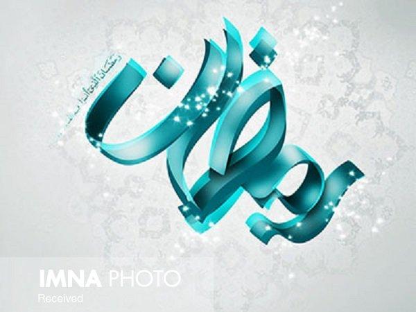 ویژه رمضان؛ روزه داری صحیح و فواید آن