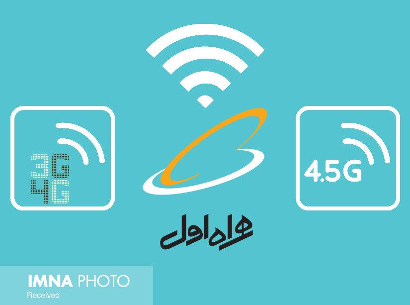 اینترنت همراه اول در اصفهان وصل شد