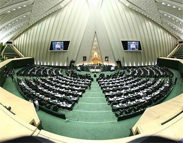 پایان جلسه علنی ۱۶ شهریورماه مجلس