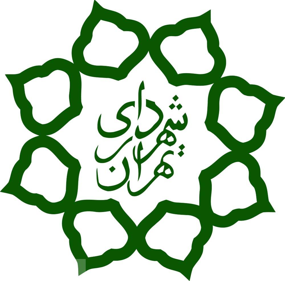 پاسخ شهرداری تهران به ابهامات روند استخدام دستیار مدیران