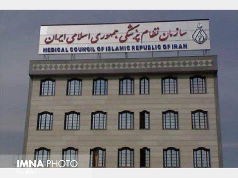 بیانیه روابط عمومی سازمان نظام پزشکی جمهوری اسلامی ایران خطاب به نامزدهای ریاست جمهوری