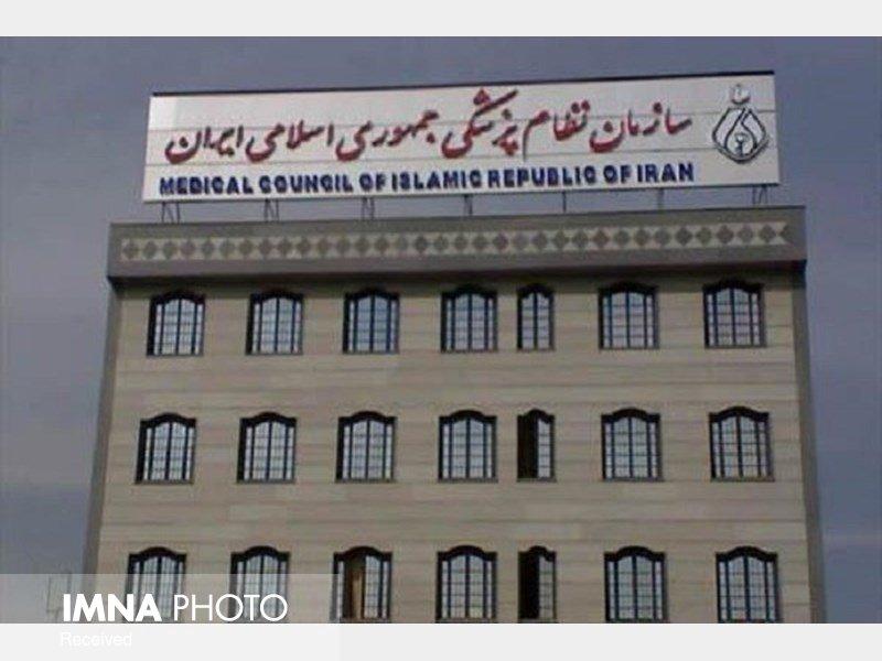 نامه مهم سه رکن نظام پزشکی به رئیس جمهوری