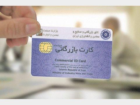 درخواست لغو محدویت برخی گروه های شغلی از دریافت کارت بازرگانی