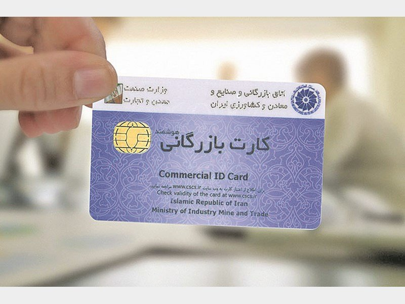 سامانه کارت بازرگانی محل آزمون و خطا نیست