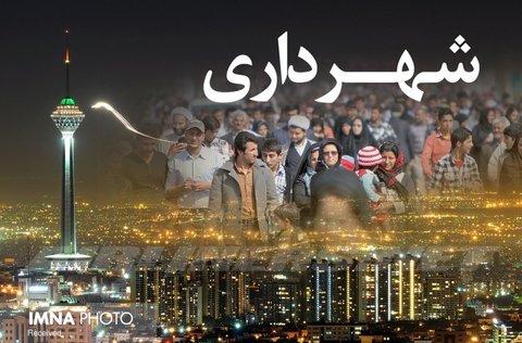 انعقاد قرارداد خرید ماشینآلات شهرداریها