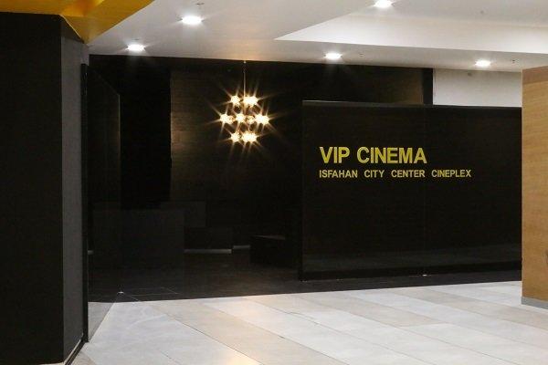 افتتاح سالن VIP مجموعه پردیس سینمایی اصفهان سیتی سنتر
