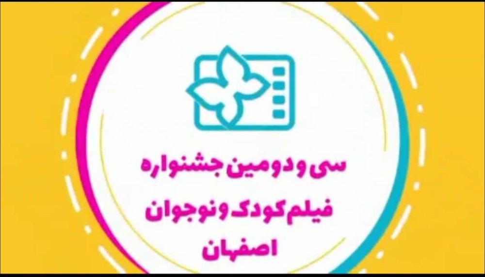 ثبتنام اهالی رسانه در جشنواره فیلم کودک از ۱۸ تیرماه