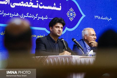 اصفهان ۲۰۲۰ و تعامل با هنرمندان