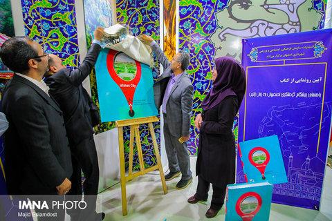 معرفی ساده اصفهان به زبان لاتین