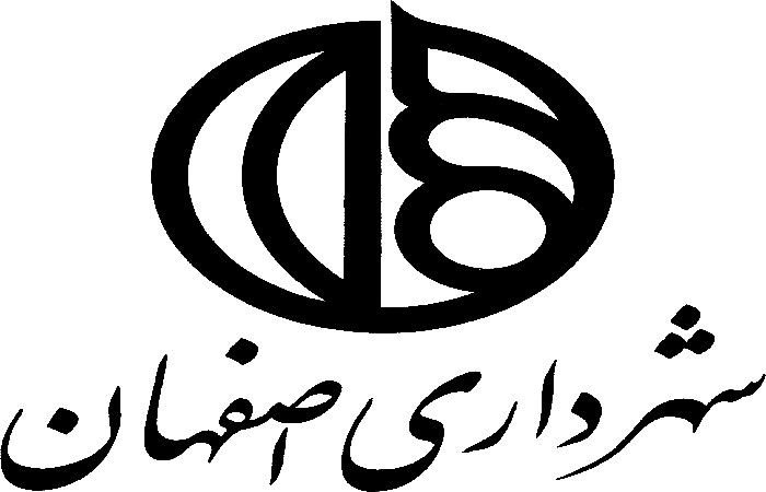 سنجش و ارزیابی شهرداری اصفهان در فرآیند جایزه ملی تعالی سازمانی